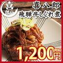 喜八郎「飛騨牛しぐれ煮」解凍したらすぐ食べられる! (10P06Aug16 お手軽 惣菜 お中元 ギフト 冷凍 おつまみ)