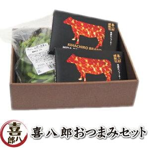 喜八郎の「贅沢おつまみギフト」 一度食べたらお酒もおつまみも止まらない!(ギフト 対応 冷凍 燻製 枝豆 ジャーキー ウィスキー ビールに合う バレンタイン)