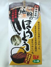 山梨産小麦粉使用「地粉のほうとう」3人前・特製みそ/すりごま付【水曜入荷】半生麺 お取り寄せマップ