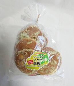 シャインマスカット紅梅【山梨県産小麦粉・果汁使用】