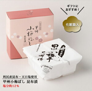 【甲州小梅ぼし】昆布漬1kg(化粧箱入)【直送品H】