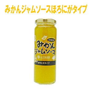 熊本県産 みかんジャムソースほろにがタイプ235g山下果樹園 ヨーグルトソース フルーツソース