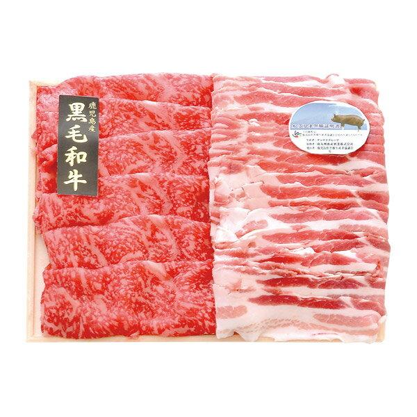 山-508 鹿児島県産 黒毛和牛・黒豚しゃぶしゃぶ用詰合せ