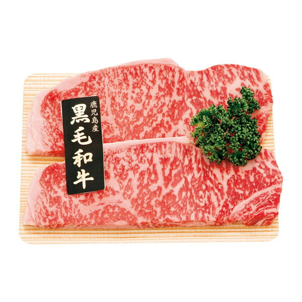 山-57 鹿児島県産 黒毛和牛サーロインステーキ