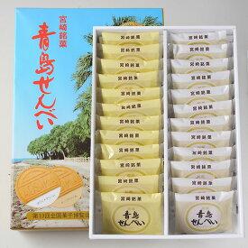 青島せんべい48枚入(お菓子の日進堂)