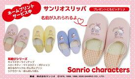 サンリオ SANRIO 「耳結びシリーズ」 バブーシュお 名前入れ 無料サービス中敷は ワッフル生地 なのできもちいいオールシーズン お使いいただけます