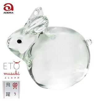 干支卯 glass sexagenary cycle decoration Rie and end F-47118 Ade rear Ishizuka Glass | which convey thank you Ornament glasswork rabbit rabbit present rain jacket bridge rain jacket bridge