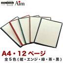 メニューブック A4 12ページ 全5色 紺・エンジ ・緑・茶・黒 合皮クリアテーピングメニューブック LTA-412 え…