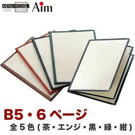 メニューブック B5 6ページ 中綴じタイプ 全5色 茶・エンジ・黒・緑・紺 合皮クリアテーピングメニューブック 5色 LTB-56 えいむ aim |合羽橋 かっぱ橋