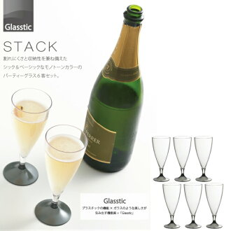 | made in Japan in the Glasstic STACK グラスティックスタック 6pc 170 ml GM-4041 beginning with champagne glass set 6 made of industrial try tongue heat resistance resin The glass wineglass rain jacket bridge rain jacket bridge which is not broken which is not broken