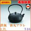 Tetsubin Maru Arale 1.8 L southern iron Japan traditional craft products Japan tea green tea Chinese tea iron replenishment 02P08Feb15