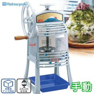 *Hand operation chipped ice airplane block ice slicer HA-110S   ☆◎