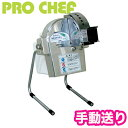 送料無料 ネギスライサー SW130A PRO CHEF プロシェフ 中部コーポレーション |ネギカッター ネギスライサー …