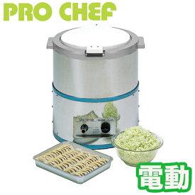 野菜脱水機 4kgタイプ VS-250N PRO CHEFプロシェフ 中部コーポレーション 合羽橋 かっぱ橋
