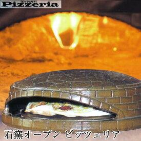 ピザ窯 家庭用 ピザオーブン 石窯オーブン ピッツェリア Pizzeria 陶器製 合羽橋 かっぱ橋