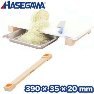 The cutting board hygiene! Antibacterial cutting board lifters 390 × 35 × H20mm LF20-390 chopping units Hasegawa ☆