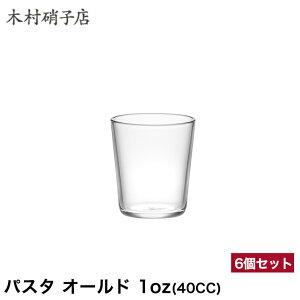 パスタ 1oz オールド ショットグラス(6コ入)木村硝子店 合羽橋 かっぱ橋