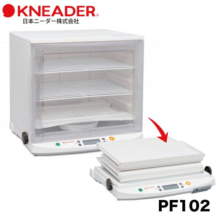 送料無料 洗えてたためる発酵器 PF102 KNEADER ニーダー 食パン1斤型 4個対応 合羽橋 かっぱ橋
