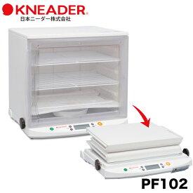 洗えてたためる発酵器 PF102 KNEADER ニーダー 食パン1斤型 4個対応 24時間タイマー 合羽橋 かっぱ橋