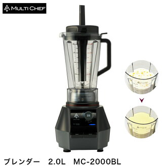 Blender 2.0 L maltsev MULTI-CHEF commercial MC-2000BL kappabashi bridge kappabashi | juicer, Blender smoothie!.
