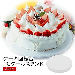 ケーキ回転台 PCクールスタンド 小 24cm タイガークラウン No.461 デコレーション ショートケーキ パイ バースディ ウェディング 合羽橋 かっぱ橋 クリスマス