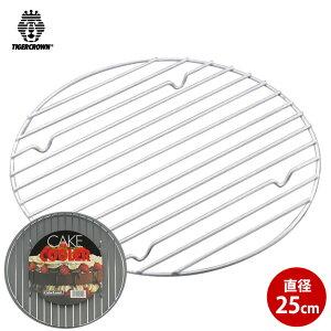 ケーキクーラー 丸 25cm タイガークラウン No.549 デコレーション ショートケーキ パイ クッキー 合羽橋 かっぱ橋 クリスマス