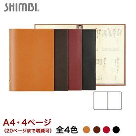 メニューブック A4 4ページ仕様 10枚20ページまで増減可能 洋 全4色 金茶・茶・赤・黒 スリムB-KM レザー KMシリーズ SHIMBI シンビ|合羽橋 かっぱ橋