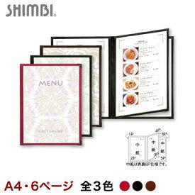 メニューブック A4 中トジ6ページ仕様 全3色 赤・黒・茶 WBA-20 SHIMBI シンビ |合羽橋 かっぱ橋