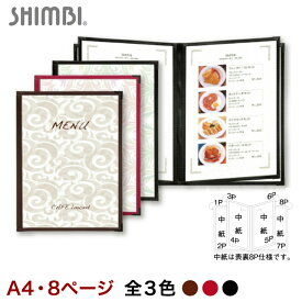 メニューブック A4 8ページ仕様 全3色 茶・赤・黒 WBA-9 SHIMBI シンビ |合羽橋 かっぱ橋