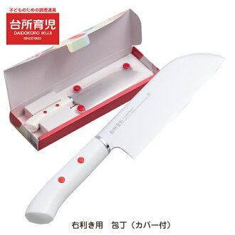 * 為兒童烹飪工具廚房育兒刀大蓋子與 2P13oct13_b