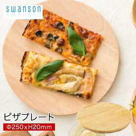 ピザ皿 木製 ピザプレート 直径250×H20mm PZ-201N SWANSON スワンソン商事 丸皿 ピッツア 合羽橋 かっぱ橋