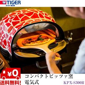 電気式 ピザ窯 業務用 家庭用100V電源使用 ピッツァ窯 タイガー TIGER コンパクト KPX-S300 合羽橋 かっぱ橋
