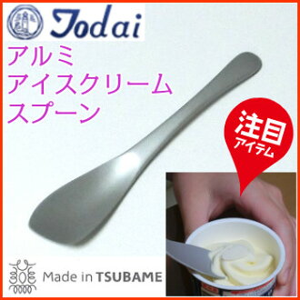 Aluminum ice cream spoon silver Made in TSUBAME ( made in Yan ) mandatory if you like Todai ( today ) scoop ice cream! Aluminum ☆