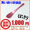 Aluminum ice cream spoon pink Made in TSUBAME (swallow made) Todai (today) scoop aluminum sorbet!.