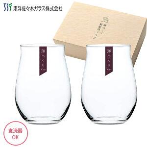 ありがとうを伝える ワイングラスセット 薄づくり 葡萄酒グラスセット G096-T280 食器洗浄機対応 東洋佐々木ガラス ソーダライムガラス ワイン ギフト 合羽橋 かっぱ橋