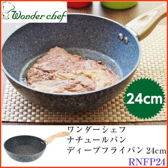 Deep fry pan 24 cm natural Pan wonder chef sauce pot IH support and gas response RNFP24 | frying pan ih Pan deep IH support kappabashi bridge Kappa bridge 02P01Oct16.