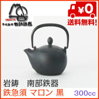 Rock casting (IWACHU) direct-fired iron teapot Maroon black 300 cc southern iron traditional crafts made Japan green tea ☆