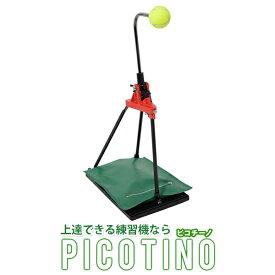 【あす楽・送料無料】テニス 練習機ピコチーノ《サーブアップ1本プレゼント中》 【コンビニ受取対応商品】