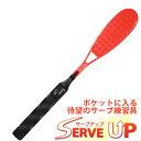 【送料無料】テニス サーブ 練習具サーブアップ サーブ練習 テニ...