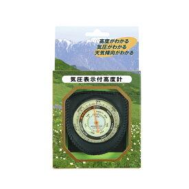 Highmount ハイマウント HM 高度計 11232アウトドアギア 高度計・気圧計 アウトドア 精密機器類 高度計 おうちキャンプ