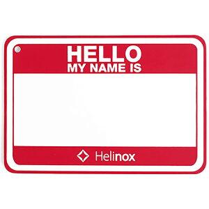 【エントリーでポイント最大10倍!】Helinox Home ヘリノックス ホーム Hello my name isパッチ/レッド 19759017アウトドアギア ファニチャー用アクセサリー テーブル レジャーシート イス レッド ベラ