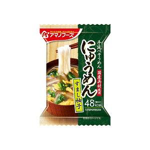 AMANO アマノフーズ にゅうめん すまし柚子 74222アウトドアギア 麺類 ご飯・おかず・カンパン トレッキング 携帯食 保存食