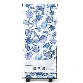 浴衣 反物 レディース 手捺染 日本製 オプションでお仕立ても承ります