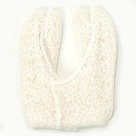 足袋 女性用 冬用 レース フリース裏 二重足袋 あったか クッション底 白 美津菱足袋 日本製
