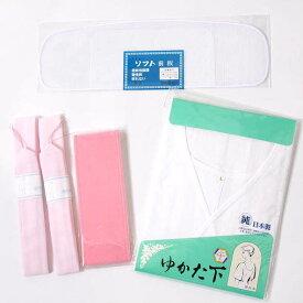 ゆかた着付け小物セット 日本製のゆかたスリップが付きます! 本格浴衣スリップ+腰紐+マジック伊達締め+メッシュ前板