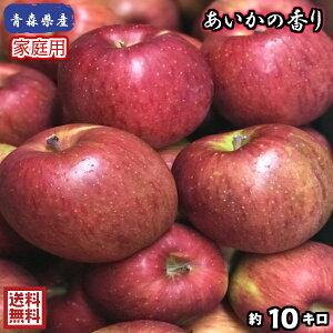 【送料無料】数量限定!青森県産 あいかの香り 家庭用 10kg(約10キロ) 晩生種りんご 食品 果物 フルーツ お取り寄せグルメ
