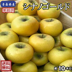 【送料無料】青森県産 シナノゴールド 家庭用 10Kg(約10キロ)  晩生種りんご 食品 果物 フルーツ お取り寄せグルメ