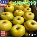 もぎたて!店長イチオシ!!【送料無料】数量限定!青森県産 もりのかがやき 家庭用 3kg(3キロ) 中生種りんご …