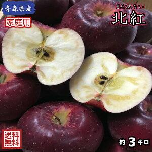 奇跡の再入荷!!【送料無料】数量限定!青森県産 北紅(きたくれない) 家庭用 3kg(約3キロ) 中生種りんご 食品 果物 フルーツ お取り寄せグルメ