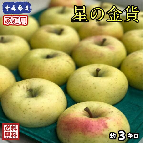 【送料無料】数量限定!お試し品!青森県産 星の金貨 家庭用 3kg(約3キロ)  晩生種りんご 食品 果物 フルーツ お取り寄せグルメ